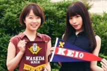 セクシー美女早慶戦 「勉強と違って答えがないから面白い」