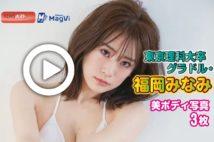 【動画】東京理科大卒グラドル・福岡みなみ 美ボディ写真3枚