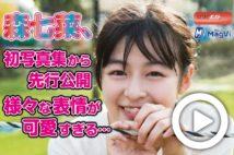 【動画】森七菜、初写真集から先行公開 様々な表情が可愛すぎる…