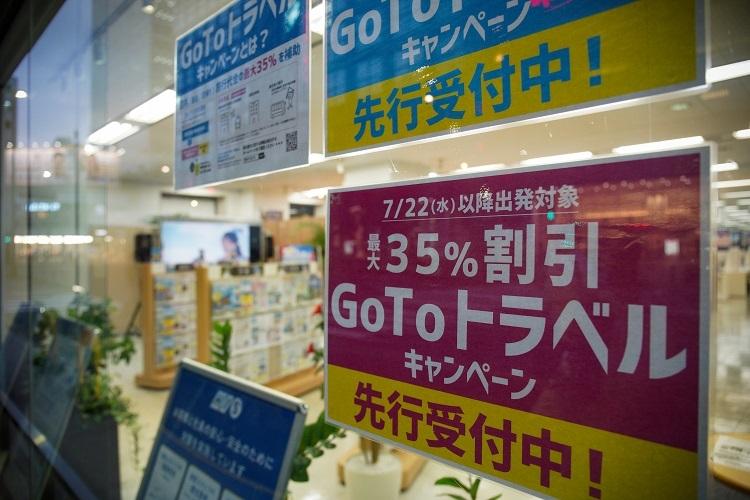 政府の観光支援事業「GoTo トラベル」キャンペーン開始直前に東京は除外された(時事通信フォト)