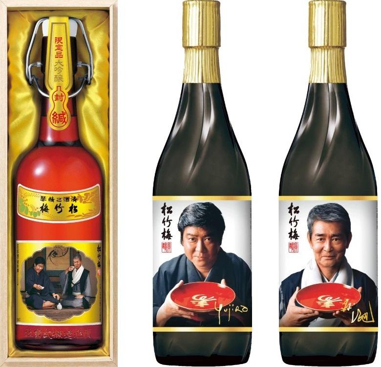 左が『松竹梅「幻の共演~石原裕次郎&渡哲也~」特別限定品』。中央と右が『特別限定日本酒セット』