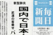 日本人感染第1号のバス運転手 勤務先は今どうなっているか