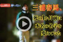 【動画】三浦春馬、死の1か月前に本名の名字を変えていた