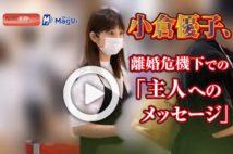 【動画】小倉優子、離婚危機下での「主人へのメッセージ」