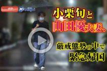 【動画】小栗旬と山田優夫妻、厳戒態勢の中で緊急帰国
