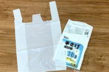 「レジ袋がやっぱり欲しい」 レジで買うか市販品を買うか、価格の違いは?
