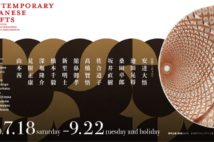 手仕事の可能性を考える「和巧絶佳展」 日本の美意識に根ざした作品を紹介
