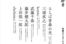 東京と長野で二拠点生活を送る若き女性実業家はコロナで何を思った?