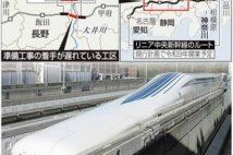 JR東海、リニア9年開業延期を事実上表明 静岡県が着工認めず