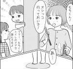 【たまGoo! インスタ】子育て漫画!感情をコントロールするのは難しい?!