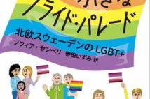 ソフィア・ヤンベリ&北丸雄二が語る、「LGBT+とBLM運動」から「マイノリティの中のマイノリティを意識する」考え方