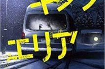 【今週はこれを読め! ミステリー編】テイラー・アダムズの壮絶スリラー『パーキングエリア』