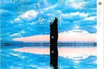 【今週はこれを読め! エンタメ編】鯨井あめ『晴れ、時々くらげを呼ぶ』にやられた!