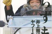 「Yahoo! JAPAN」生みの親は孫正義にあらず!? 日本一成功したサラリーマン・井上雅博って何者?