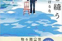 【今週はこれを読め! エンタメ編】「普通」に縛られない家族の物語〜寺地はるな『水を縫う』