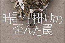 【今週はこれを読め! ミステリー編】おそるべき規模の物語アルネ・ダール『時計仕掛けの歪んだ罠』