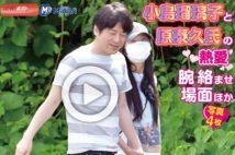 【動画】小島瑠璃子と原泰久氏の熱愛 腕絡ませ場面ほか写真4枚