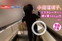 【動画】小島瑠璃子、エスカレーターで彼を後ろからハグほか写真6枚