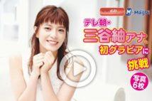 【動画】テレ朝・三谷紬アナ、初グラビアに挑戦 写真6枚