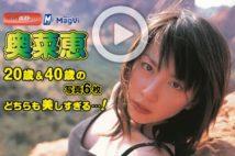【動画】奥菜恵 20歳&40歳の写真6枚 どちらも美しすぎる…!