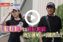 【動画】篠原涼子に別居報道 熟年離婚の可能性は?