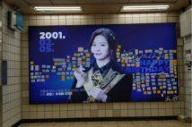 ソウル地下鉄駅構内にあるIZ*ONEのミンジュの誕生日を祝う応援広告(写真/ソウル交通公社提供)