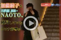 【動画】加藤綾子と三代目JSB・NAOTO破局していた コロナ影響か