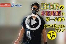 【動画】玉木宏&木南晴夏に第一子誕生 カッコ良すぎる育メン写真4枚