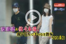 【動画】渡部建&佐々木希 親子3人で手つなぎ散歩写真 4枚