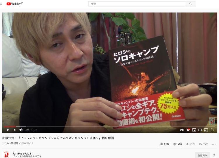 「ヒロシちゃんねる」登録者数85万人突破の秘訣とは?(YouTubeより)