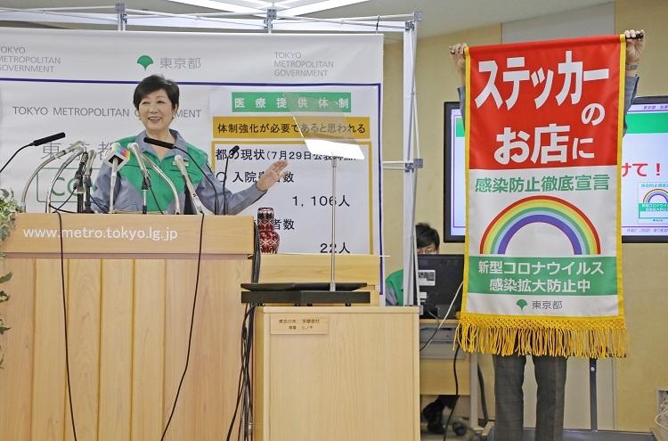 大相撲7月場所で掲げる「懸賞旗スタイルの告知旗」を発表する東京都の小池百合子知事(時事通信フォト)