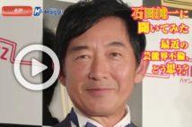 【動画】石田純一に聞いてみた 最近の芸能界不倫、どう思う?