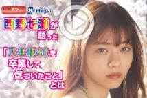 【動画】西野七瀬が語った「乃木坂46を卒業して気づいたこと」とは