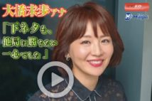 【動画】大橋未歩アナ「下ネタも、他局に勝ちたい一心でした」