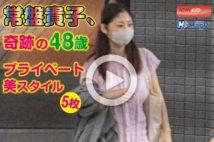【動画】常盤貴子、奇跡の48歳 プライベート美スタイル5枚