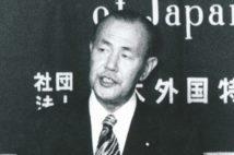 田中角栄首相を辞任に追い込んだ外国特派員協会の歴史的会見