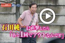 【動画】石田純一に直撃したら「あと1回でアウトなんです」