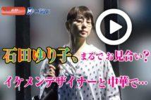 【動画】石田ゆり子、年下イケメンデザイナーとワンピで中華な夜