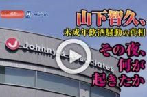 【動画】山下智久、未成年飲酒騒動の真相 その夜、何が起きたか