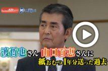 【動画】渡哲也さん 山口百恵さんに紙おむつ1年分送った過去