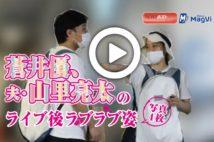 【動画】蒼井優、夫・山里亮太のライブ後ラブラブ姿 写真4枚