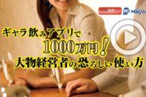【動画】ギャラ飲みアプリで1000万円! 大物経営者の恐ろしい使い方