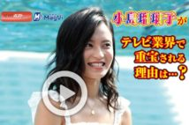 【動画】小島瑠璃子がテレビ業界で重宝される理由は…?