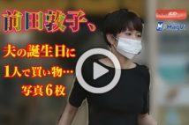 【動画】前田敦子、夫の誕生日に1人で買い物…写真6枚