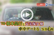 【動画】V6・坂本昌行と元宝塚女優 車中デートな写真4枚