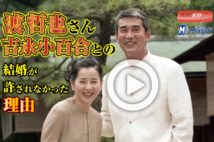 【動画】渡哲也さん 吉永小百合との結婚が許されなかった理由