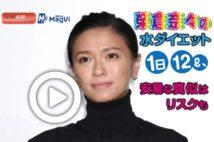 【動画】榮倉奈々の水ダイエット 1日12リットル、安易な真似はリスクも
