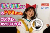 【動画】弘中綾香アナのドラミちゃん コスプレ、かわいすぎる