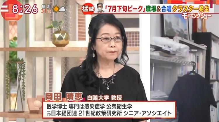 モーニングショー岡田晴恵