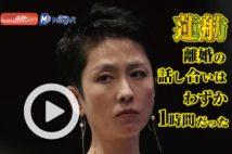 【動画】蓮舫 離婚の話し合いはわずか1時間だった